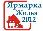 Приглашаем на наш стенд на «ЯРМАРКЕ ЖИЛЬЯ» 12-14 апреля 2012 г. в Драмтеатре