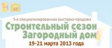 19-21 марта - выставка «Загородный дом. Строительный сезон» в Филармонии