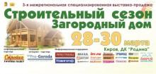 28-30 марта - выставка «Загородный дом. Строительный сезон» в ДК «Родина»
